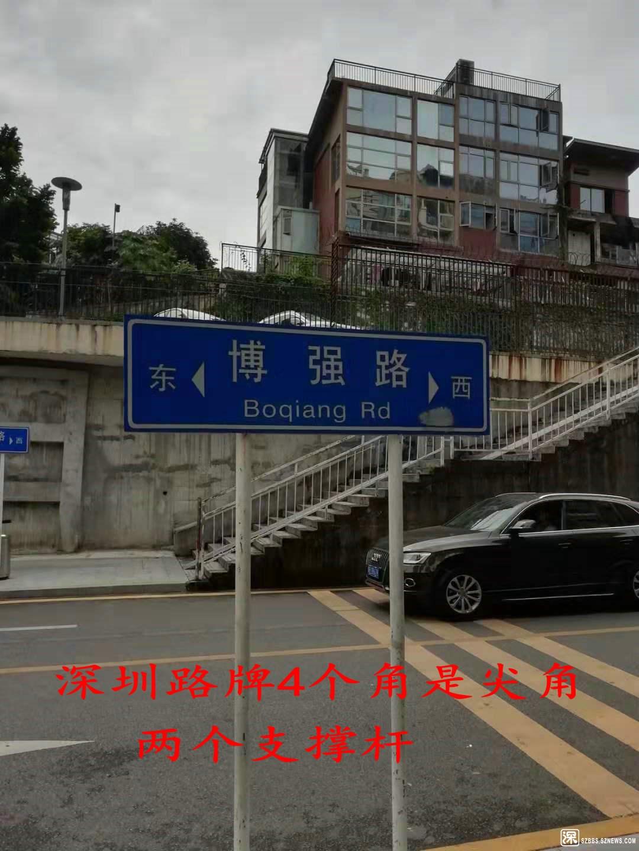 深圳路牌2.jpg