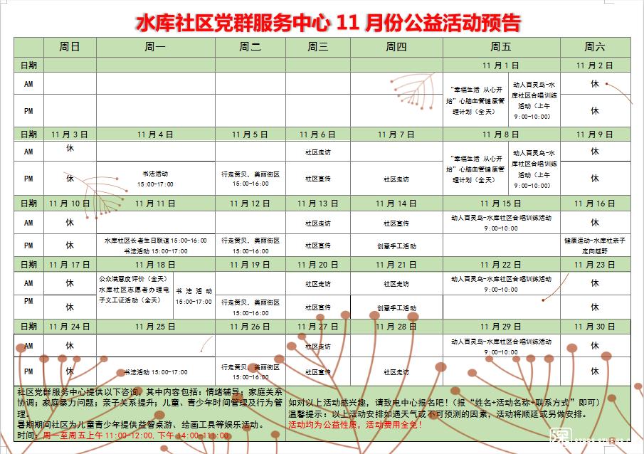水库社区党群服务中心11月份公益活动预告.png