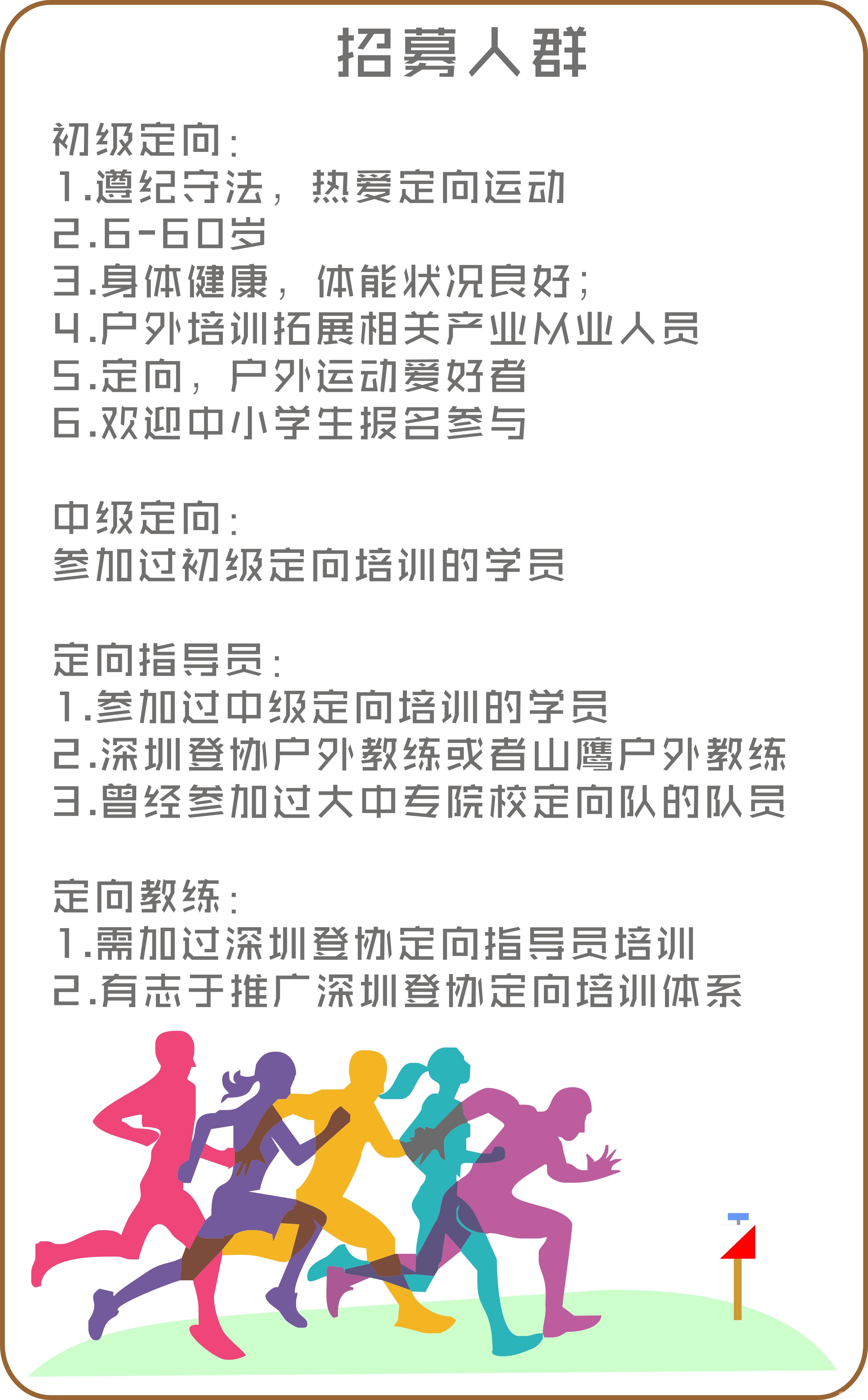 10-招募人群.jpg