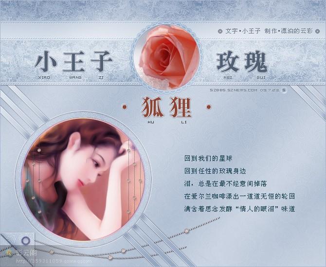 文字 小王子/小王子5.jpg...
