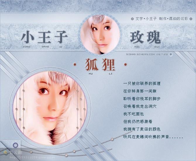 文字 小王子/小王子3.jpg...