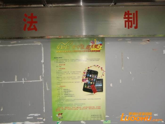 翠锦社区11月份法制宣传栏A.jpg