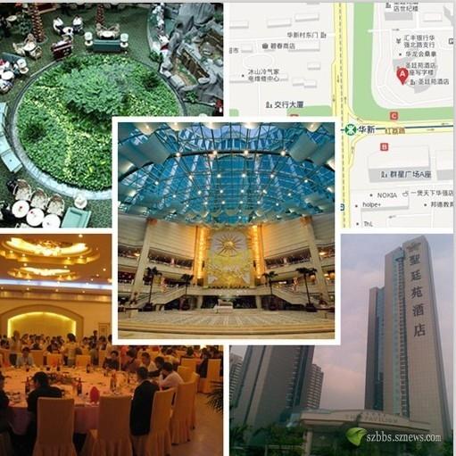 音乐酒会 网友俱乐部 深圳论坛图片
