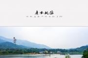 广水桃源-千年名关下的古朴乡村