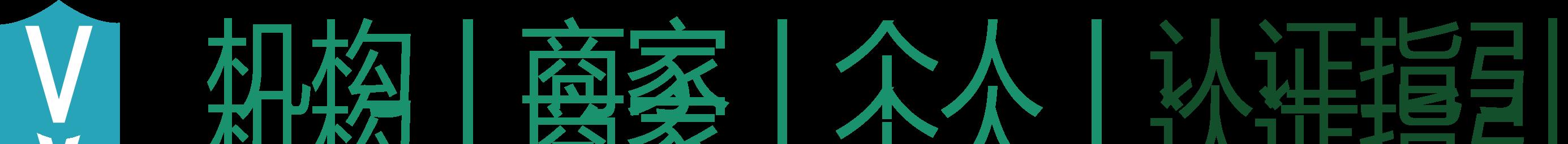 机构丨商家丨企业丨认证指引