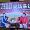 十九届中国世纪大采风年度总结人物表彰大会 ...