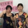 """""""端午粽飘香""""兰花社区端午节活动"""