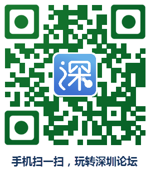 手机扫一扫,玩深圳论坛