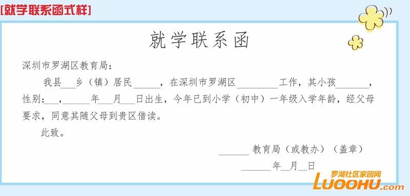 2015年一年级申请指南A_就学联系函式样.jpg