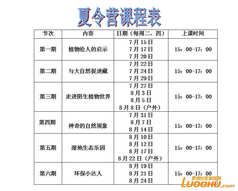 夏令营课程表.jpg