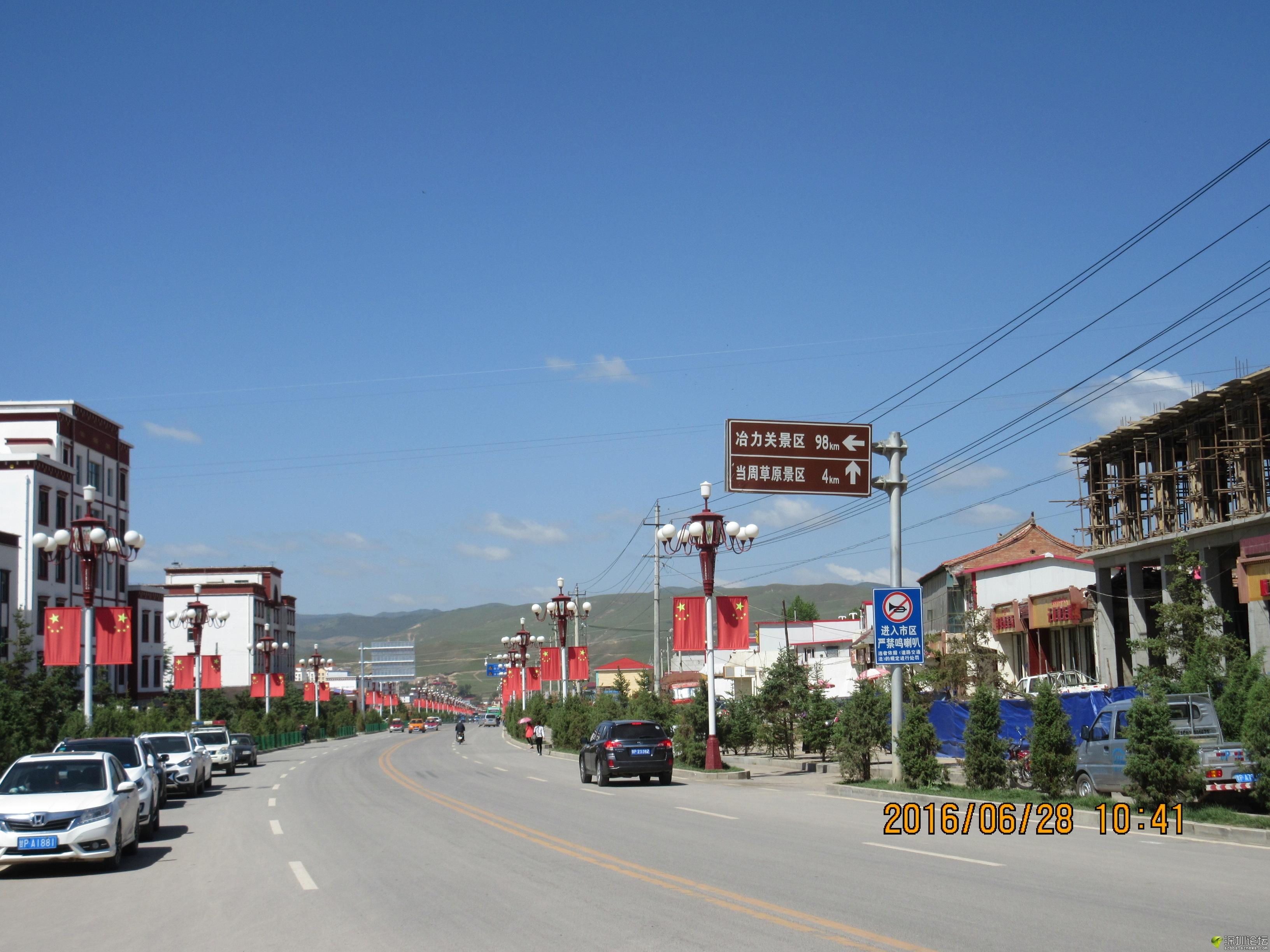 甘南州街景