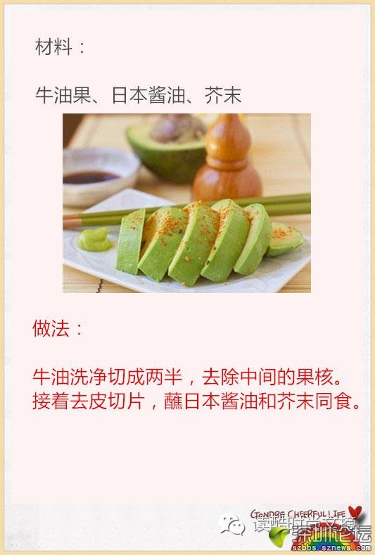 牛油果刺身 (2).jpg