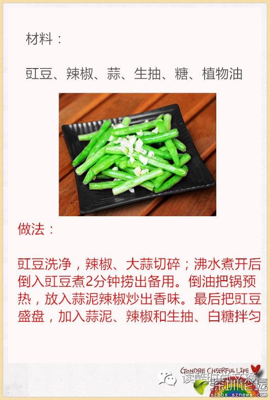 蒜泥豇豆 (2).jpg