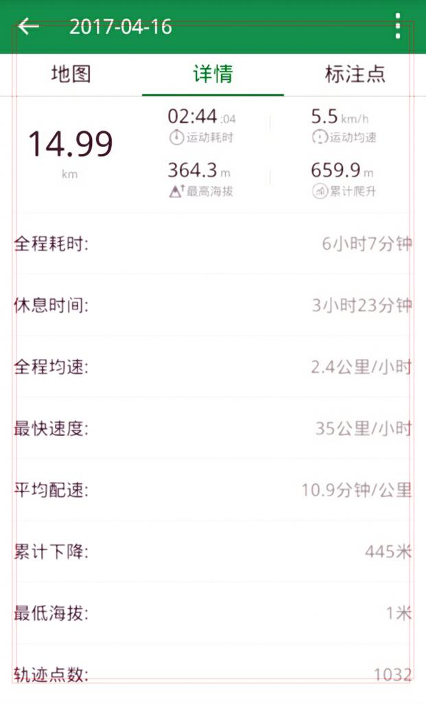 黄田公交站~阿婆髻2017-04-1716.png