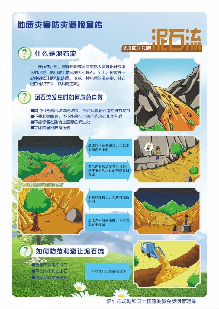 nEO_IMG_2017罗湖管理局海报-泥石流.jpg