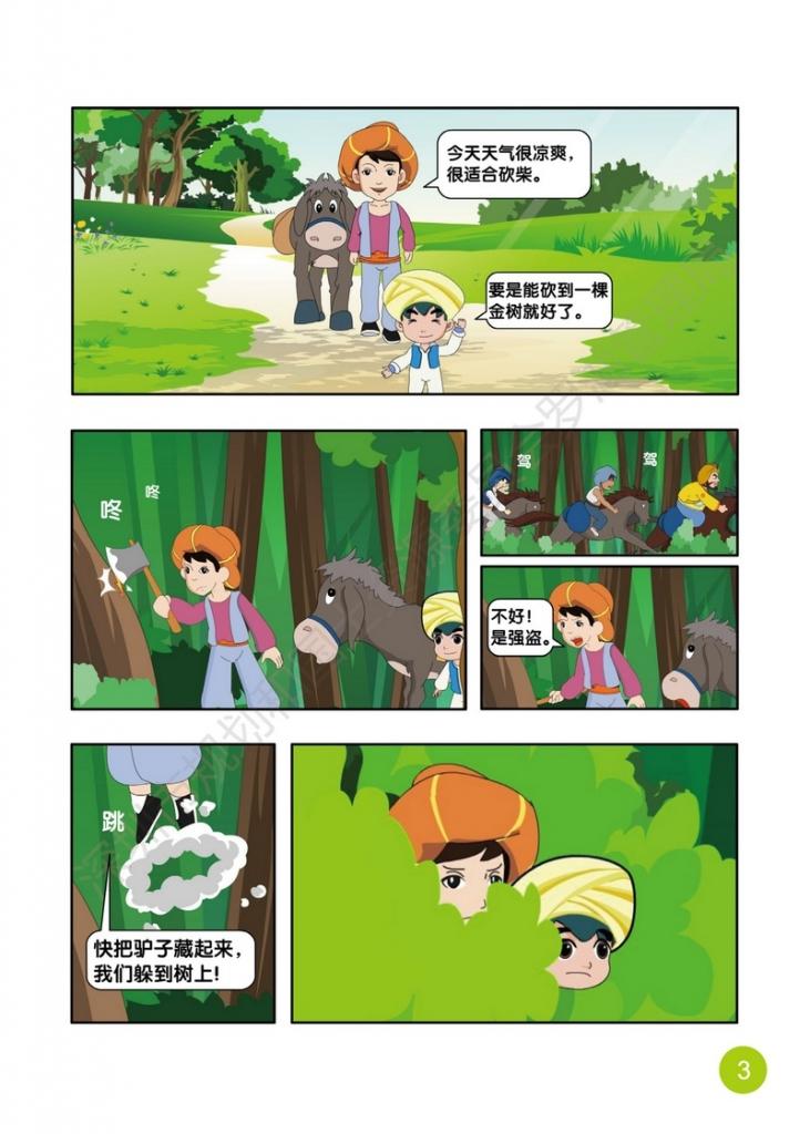 nEO_IMG_(曲)罗湖区2017年宣传手册(阿里巴巴地质灾害历险记)_页面_03.jpg.jpg