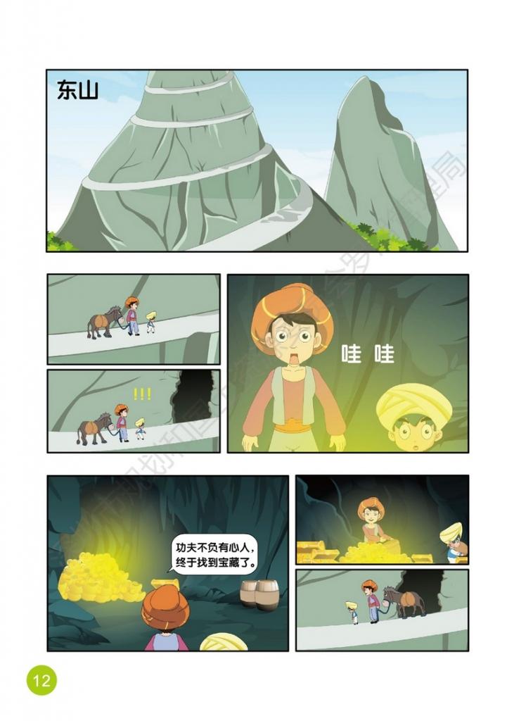 nEO_IMG_(曲)罗湖区2017年宣传手册(阿里巴巴地质灾害历险记)_页面_12.jpg.jpg
