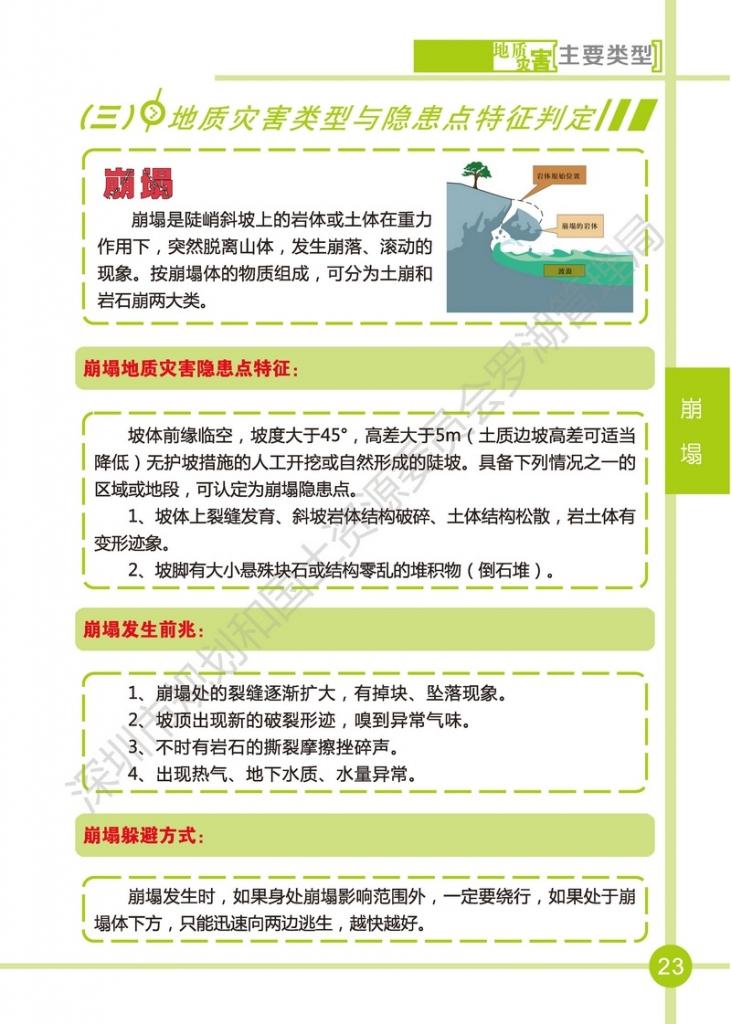 nEO_IMG_(曲)罗湖区2017年宣传手册(阿里巴巴地质灾害历险记)_页面_23.jpg.jpg