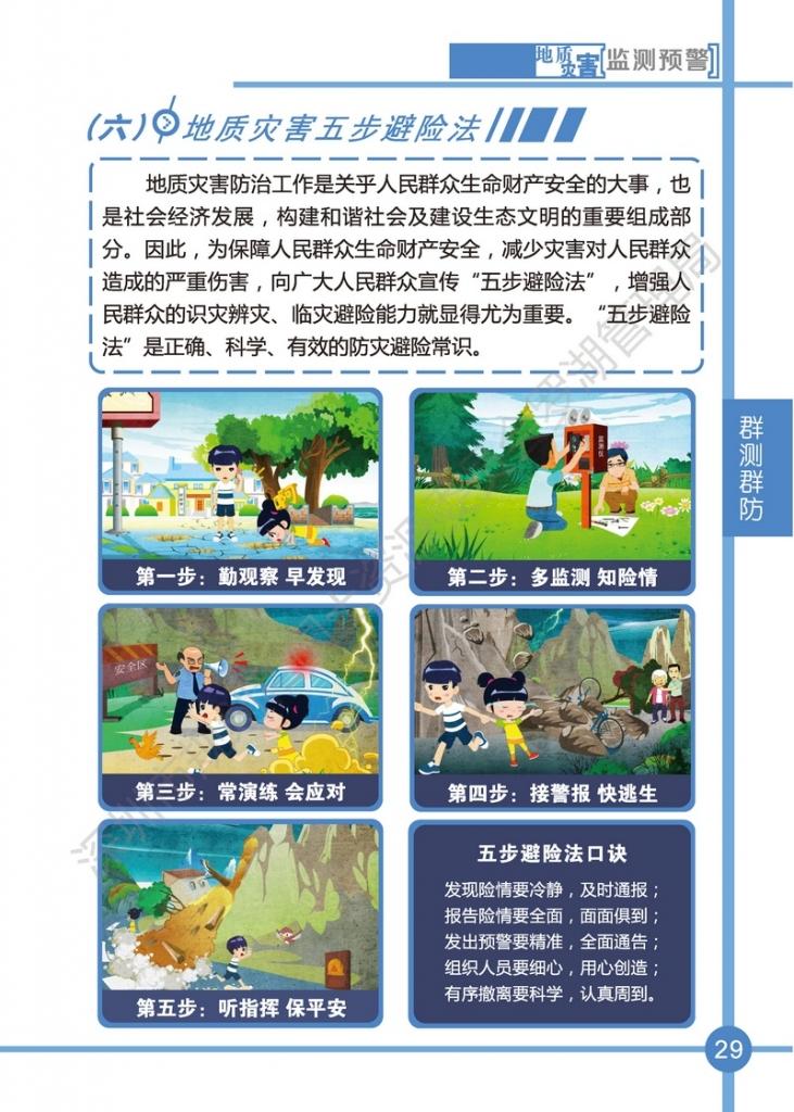 nEO_IMG_(曲)罗湖区2017年宣传手册(阿里巴巴地质灾害历险记)_页面_29.jpg.jpg