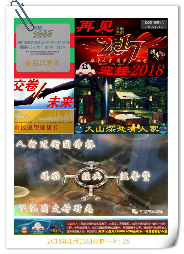 QQ截图20180115092657_副本.png