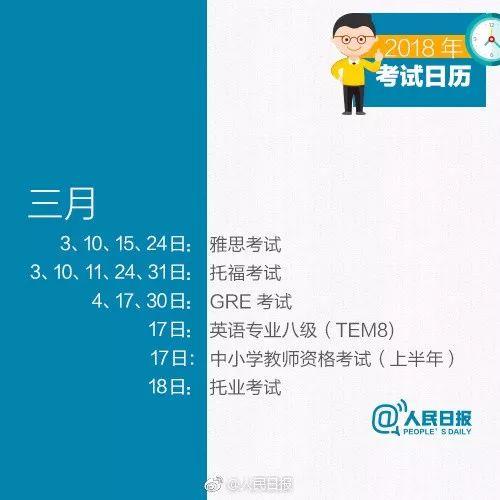 《考试日历2》.jpg
