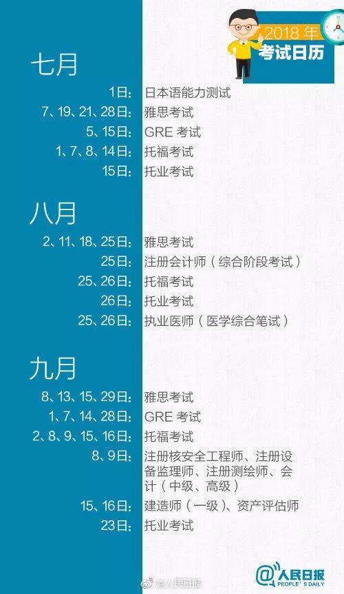 《考试日历6》.jpg