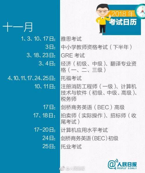 《考试日历8》.jpg