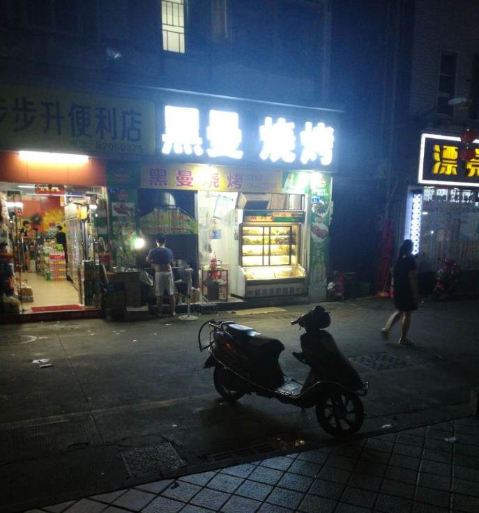 蔡屋围新八坊4栋黑曼烧烤 (2).png