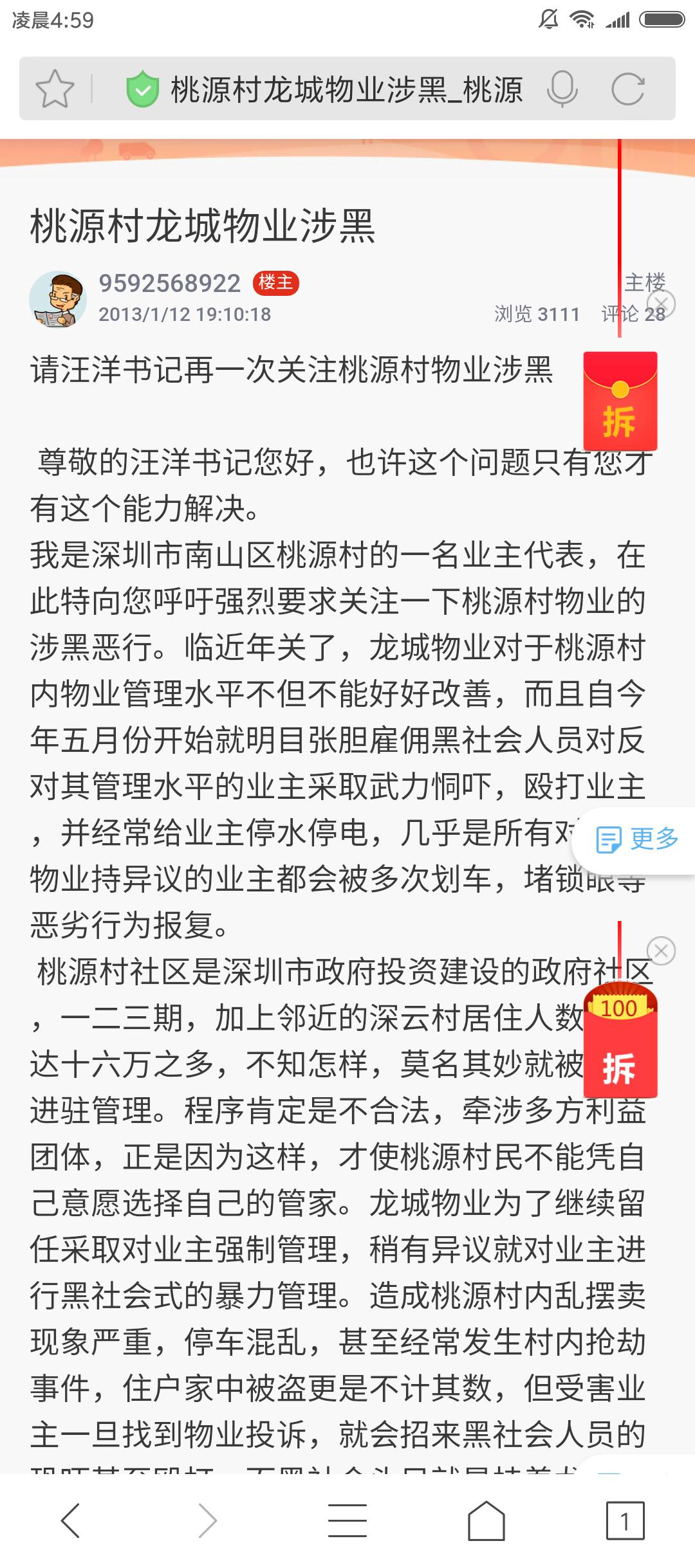 Screenshot_2018-07-18-04-59-11-922_com.ijinshan.browser_fast.png