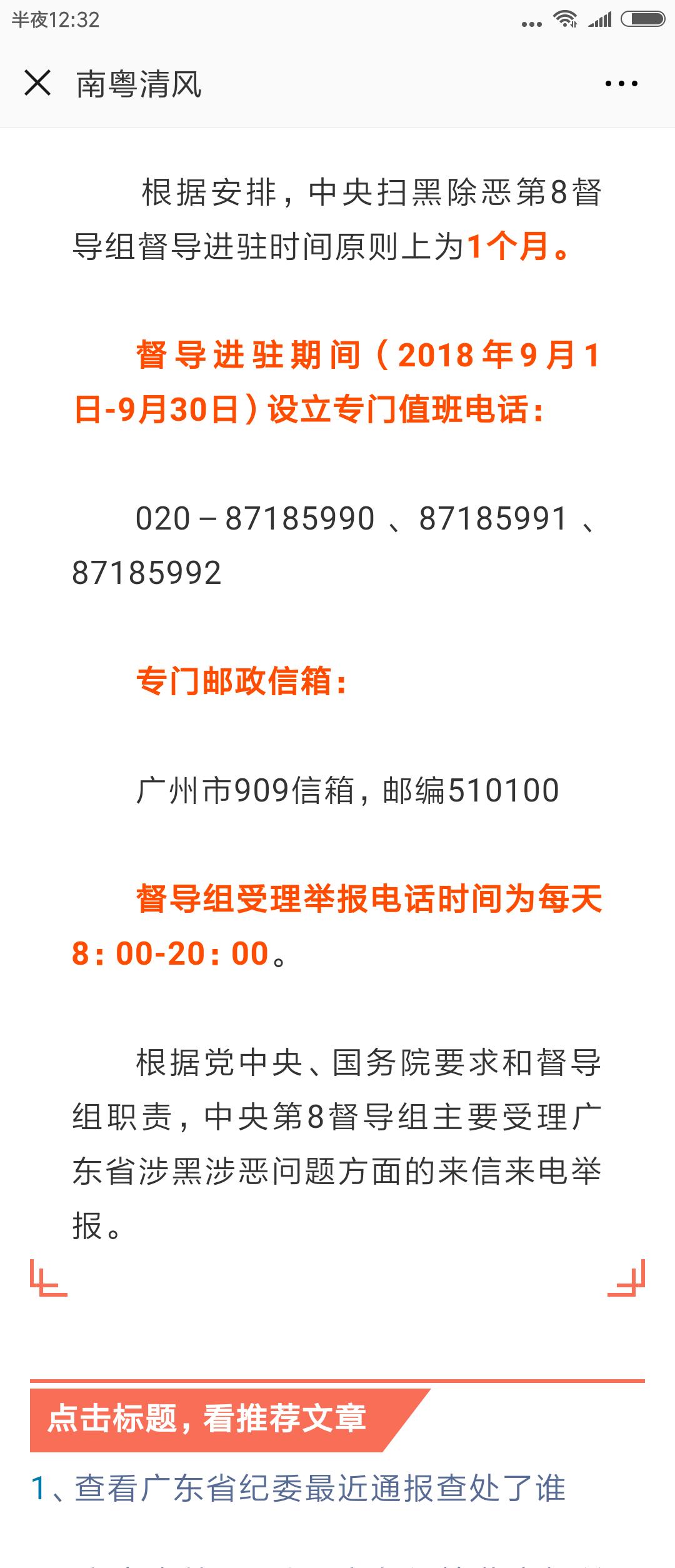 Screenshot_2018-09-04-00-32-19-866_com.tencent.mm.png