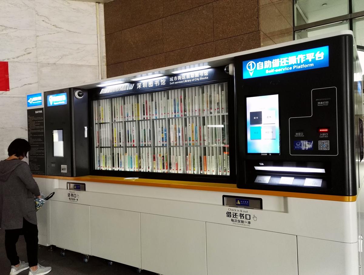深圳图书馆20181225_369.jpg