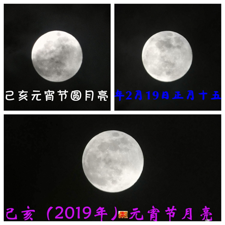 己亥(2019年)元宵圆月亮组图.jpg