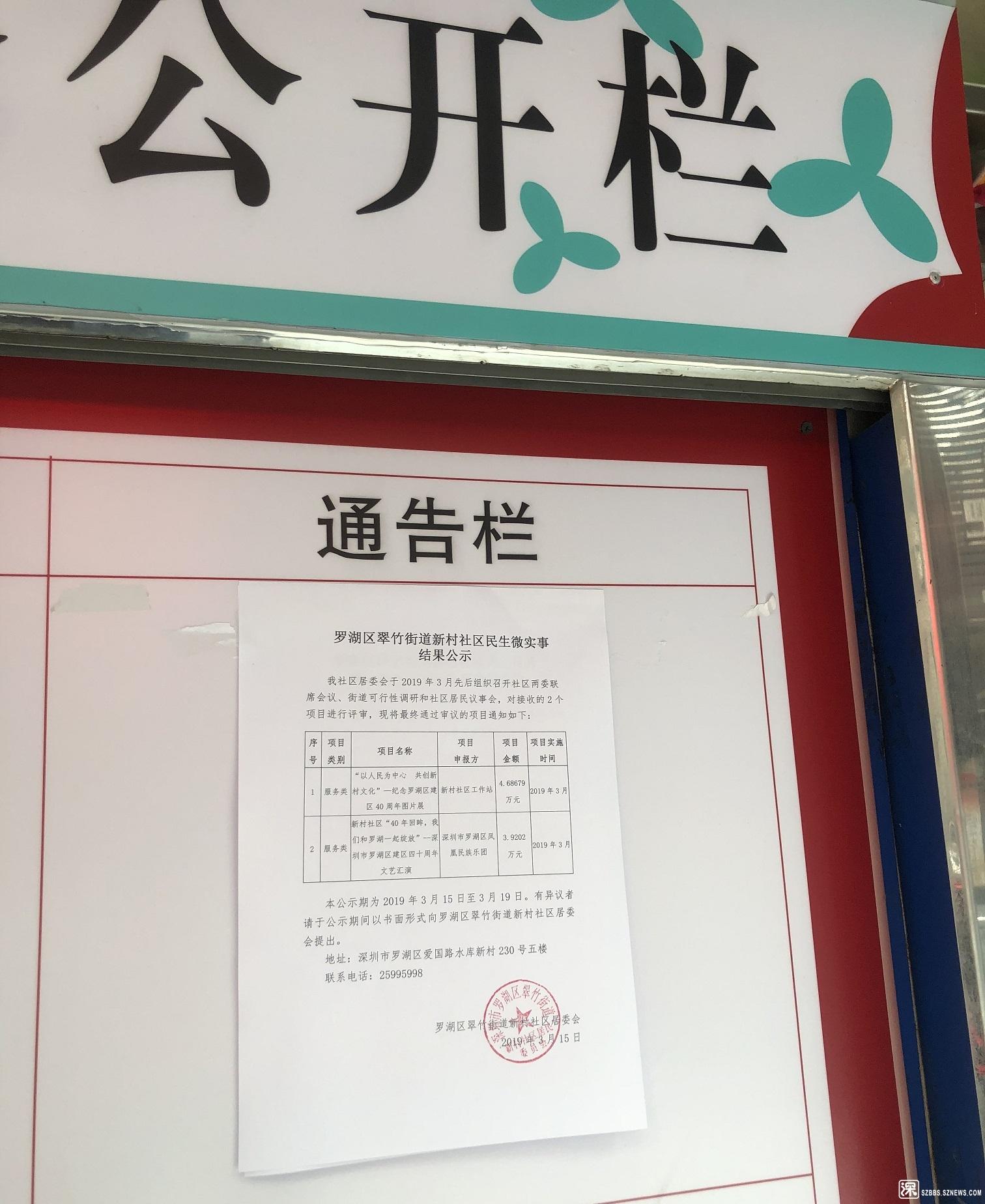 1.公示宣传栏1.JPG
