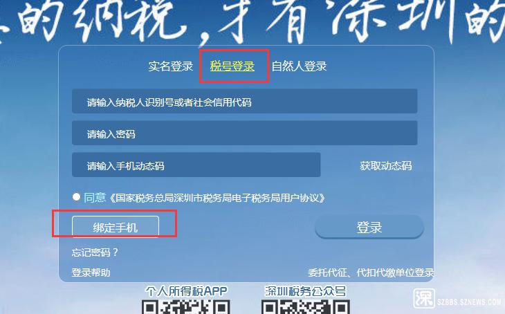 图二:绑定手机显示该身份证已经注册.png