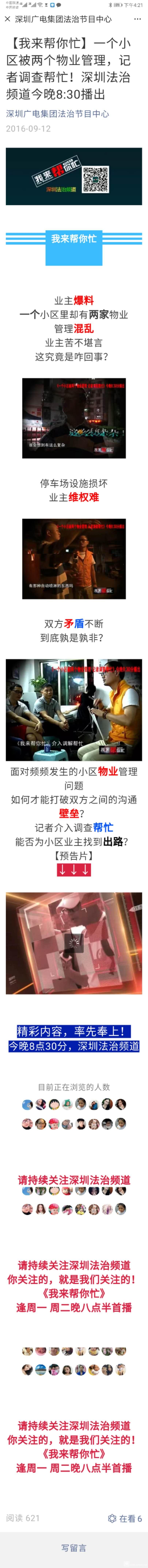 深圳法治频道《我来帮你忙》报道