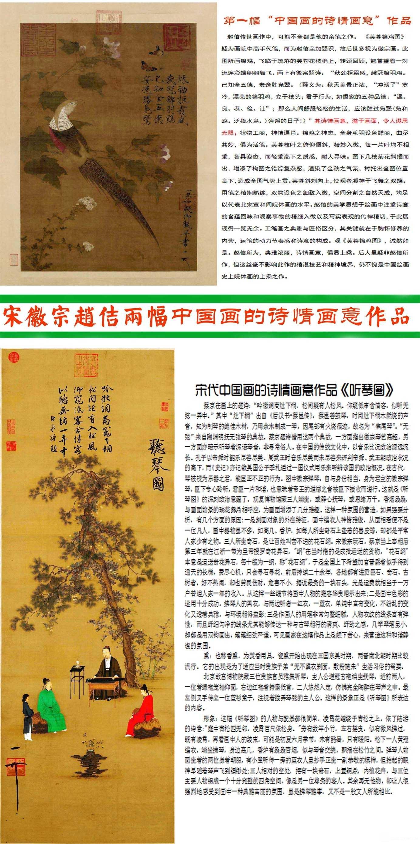"""2 宋徽宗赵佶的两幅""""中国画的诗情画意""""作品   03.jpg"""