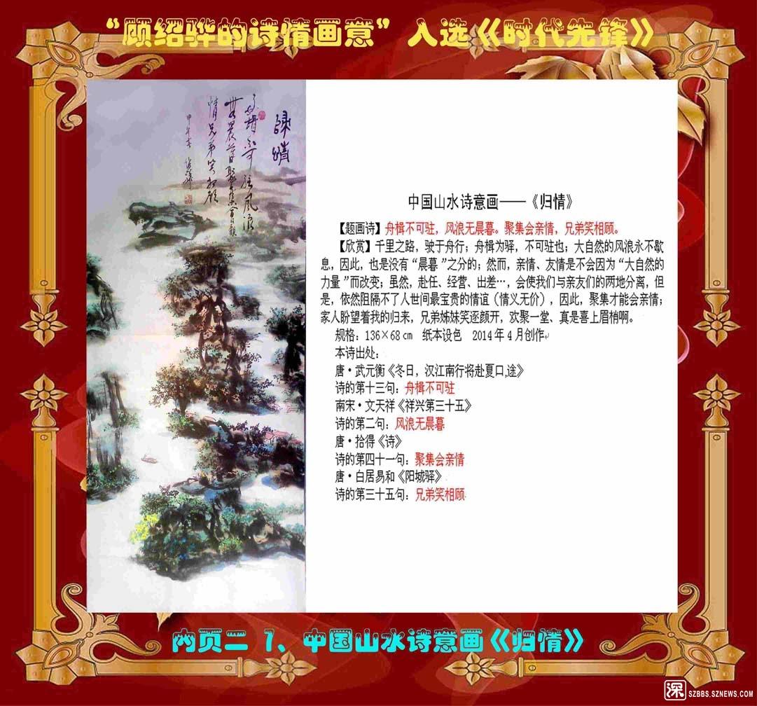 5、中国山水诗意画《归情》.jpg