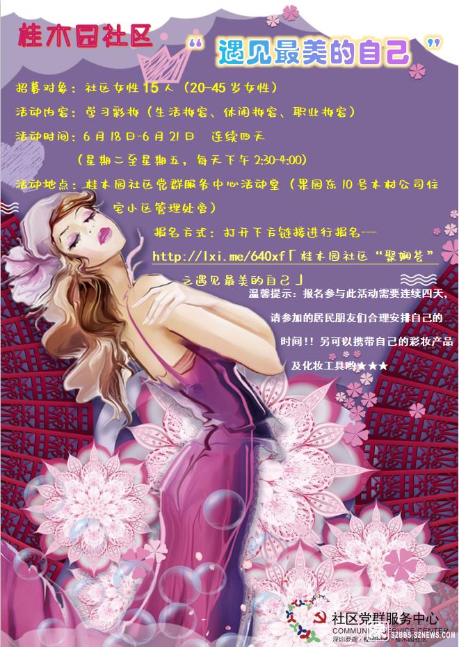 彩妆海报.png
