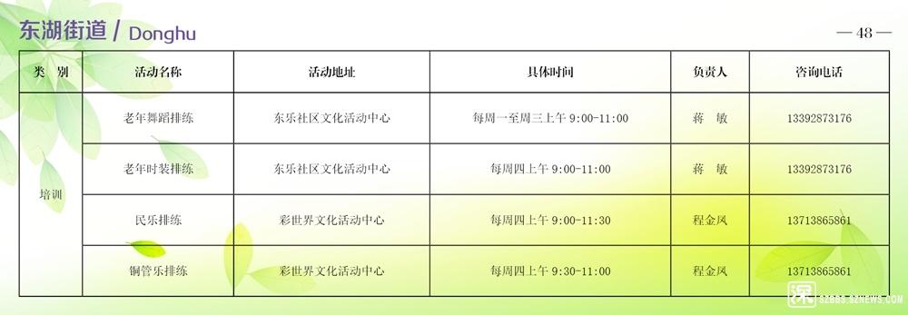 7月份文化攻略 (48).jpg