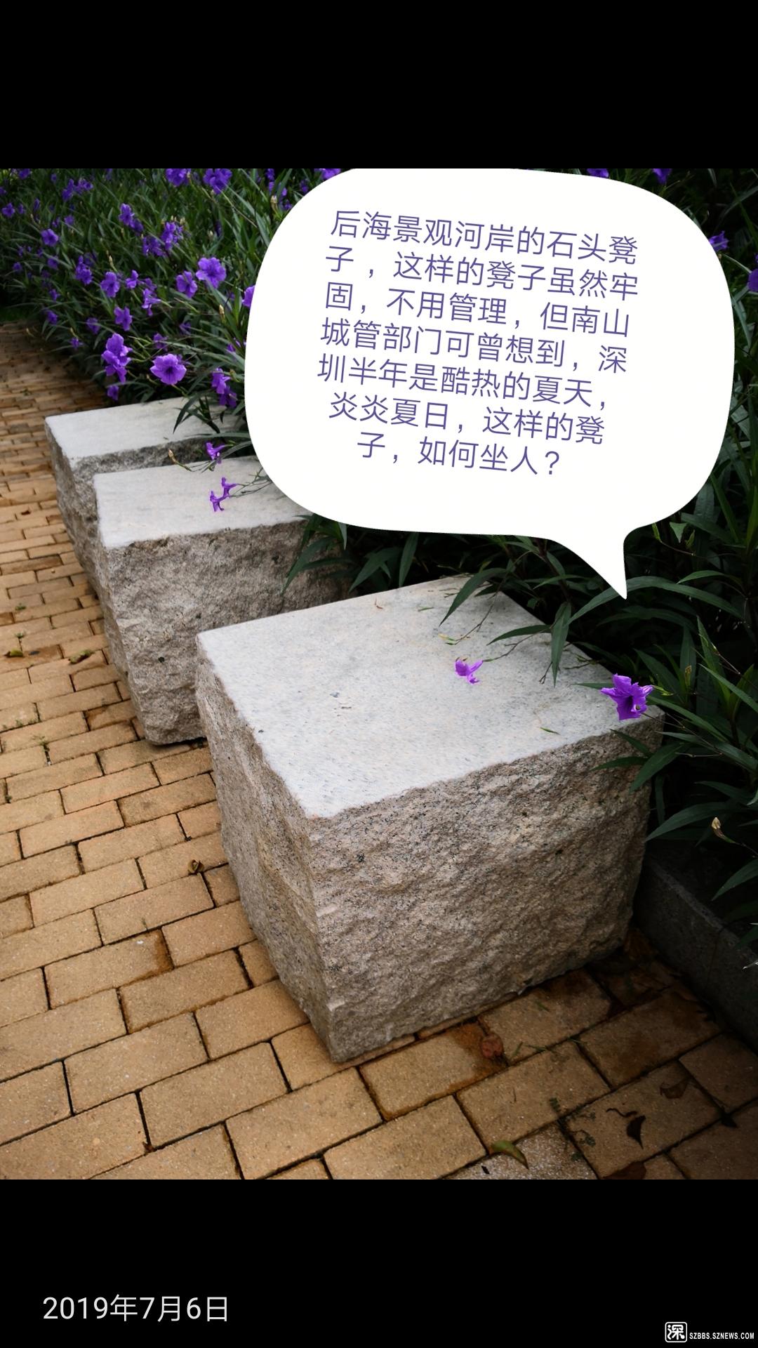 石头凳子,夏天酷热,冬天冰凉,春天积水。。。如何坐人?