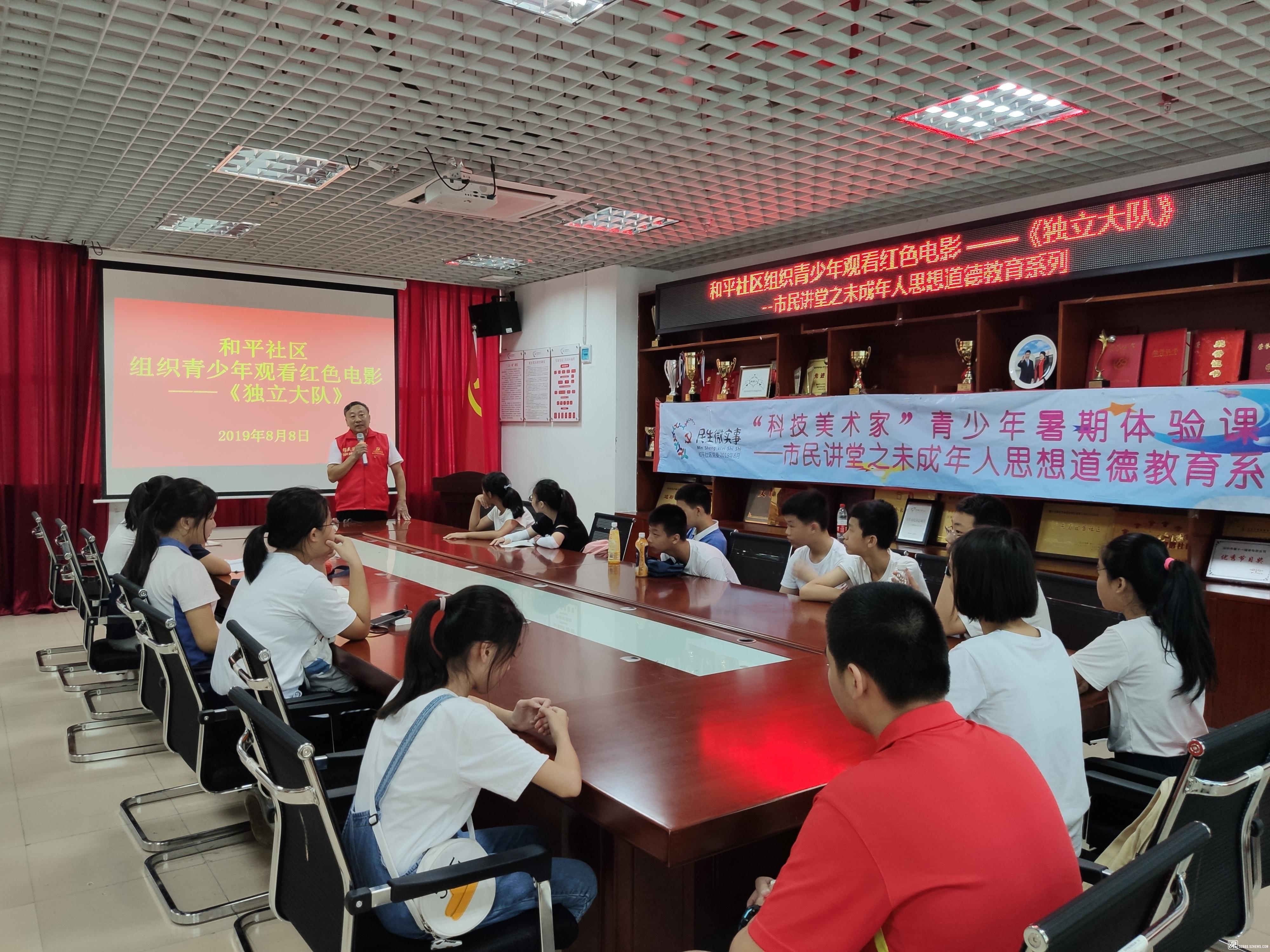 和平社区组织青少年观看红色电影——《独立大队》.jpg