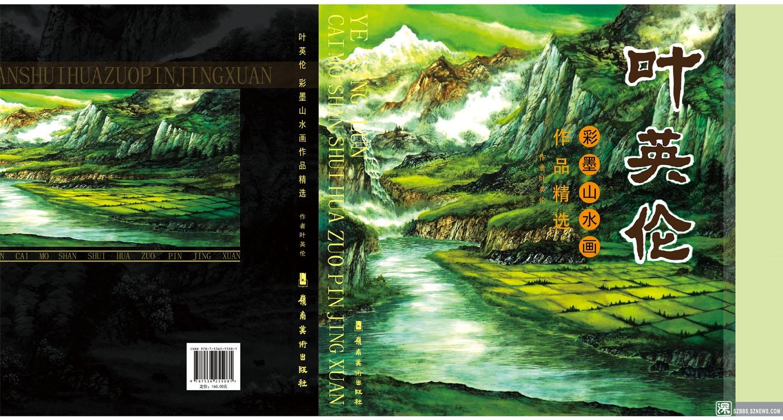 国际著名书画家叶英伦出版作品专辑有《叶英伦彩墨山水画国画技法》889mm×1194mm  1/.jpg