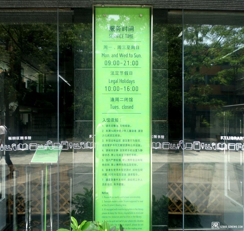 福田区图书馆在景田