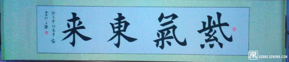 马平福 著名书画家真迹 平福书法作品111.png