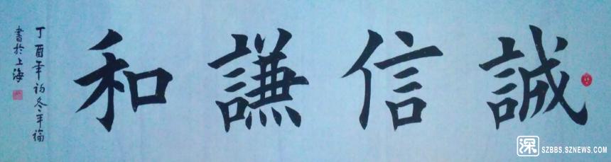 马平福 著名书画家真迹 平福书法作品.png