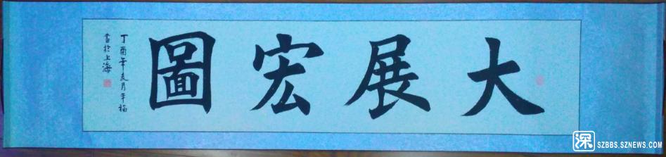 马平福 著名书画家真迹 平福书法作品221.png