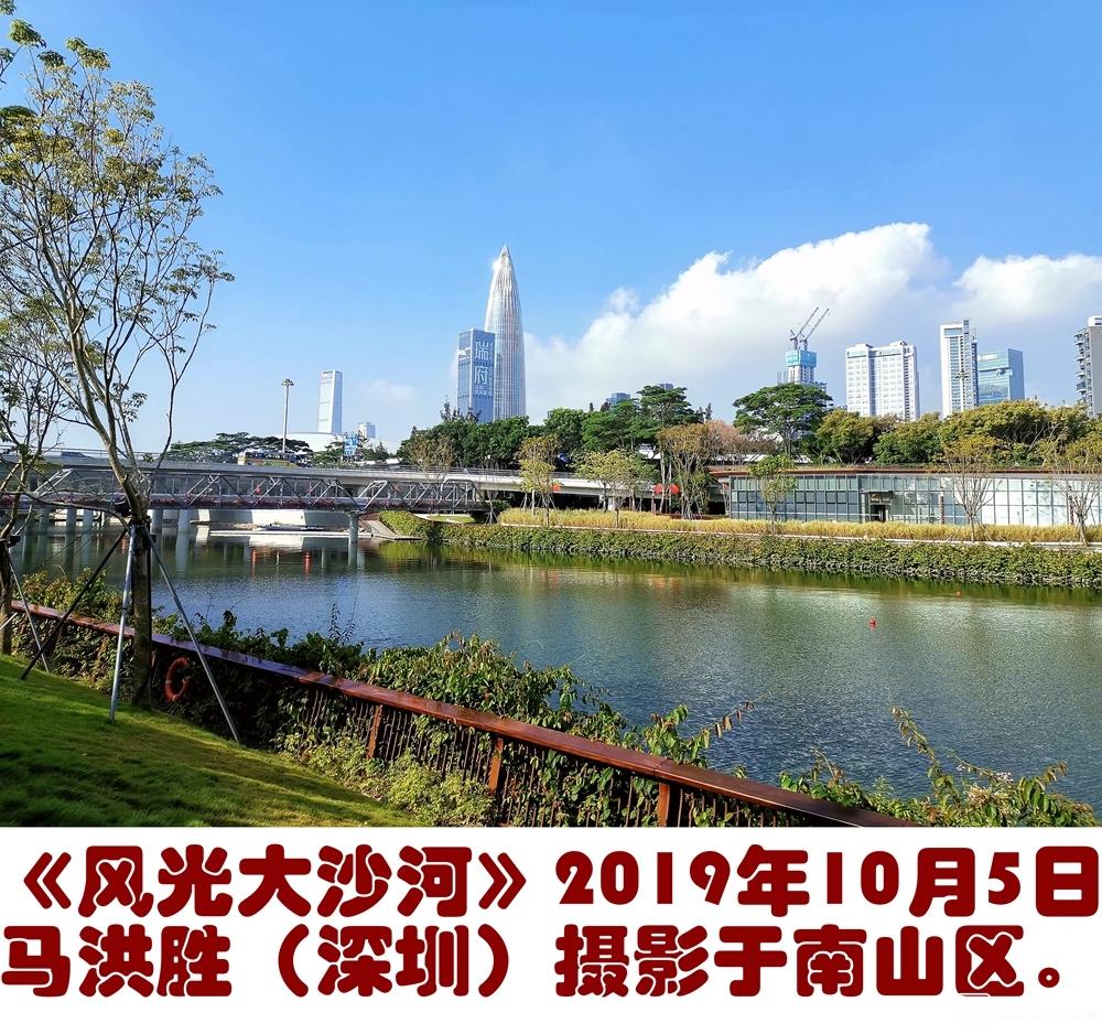 风光大沙河20191005_391.jpg