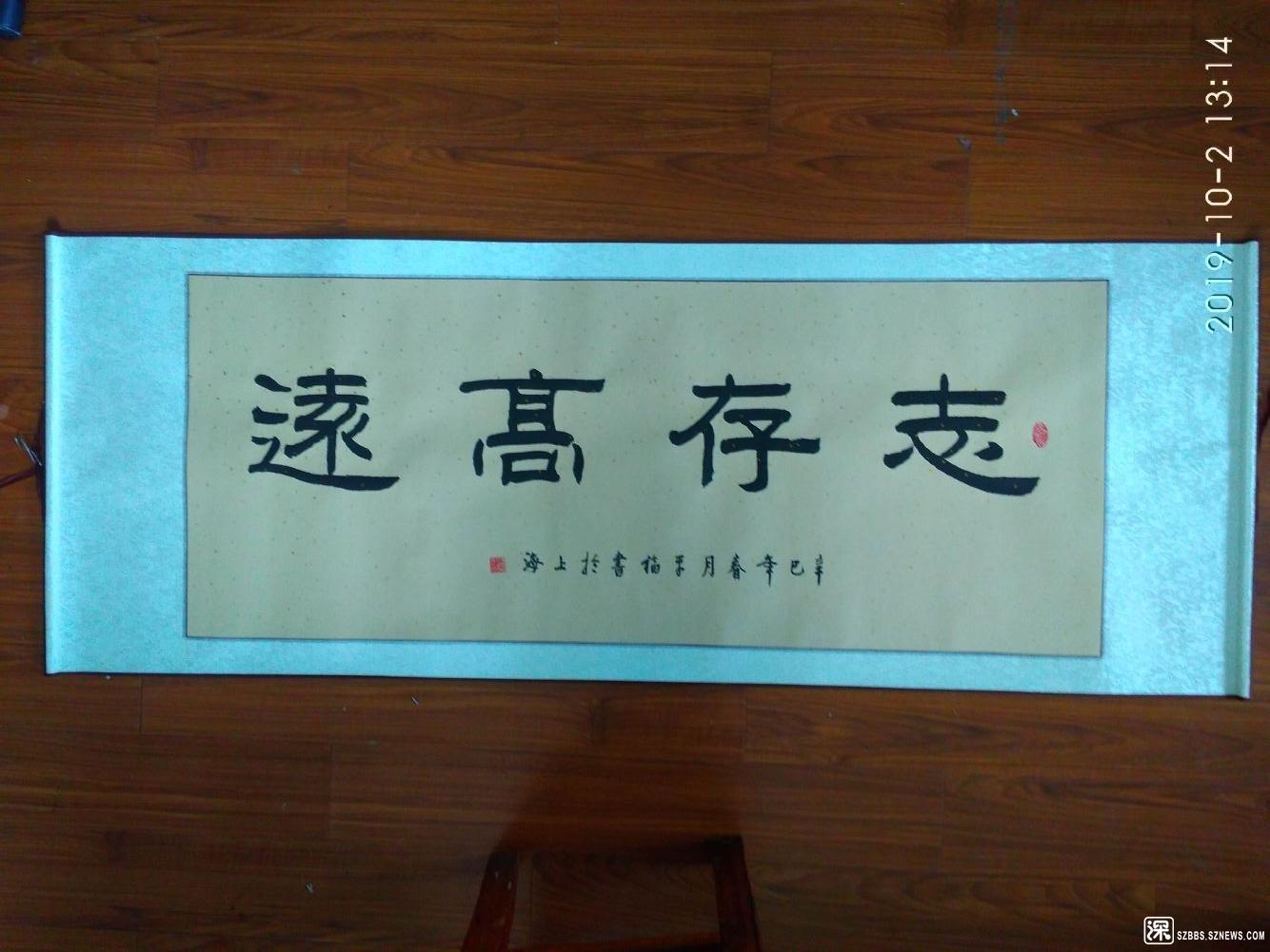 马平福 国际知名书画家 收藏级艺术品21.jpg