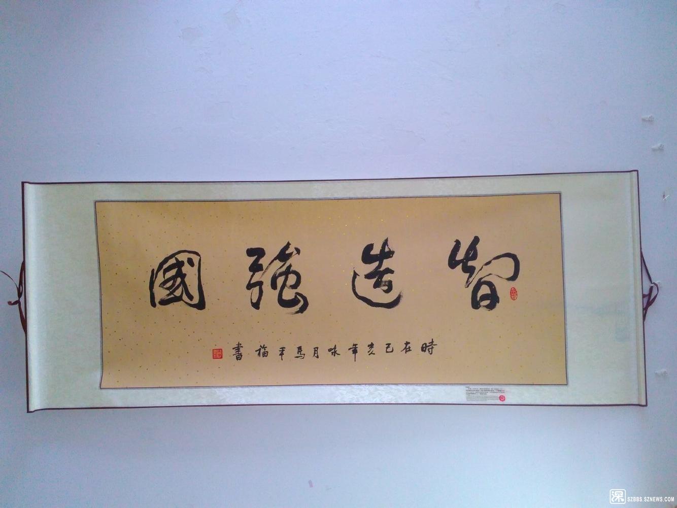 马平福 国际知名书画家 收藏级艺术品2154.jpg