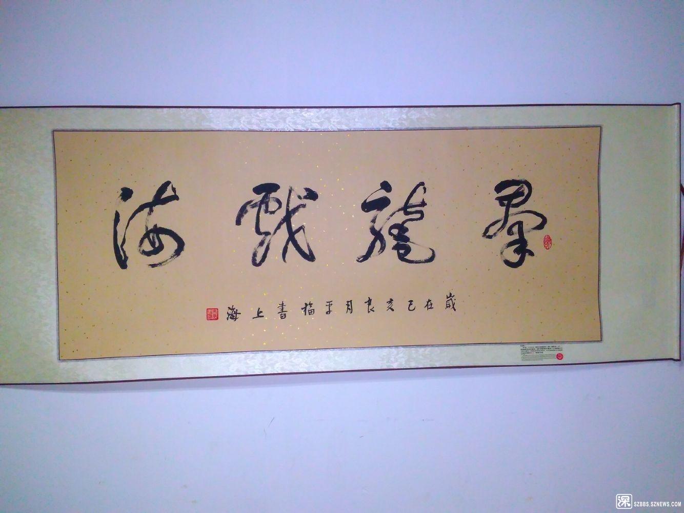 马平福 国际知名书画家 收藏级艺术品2156.jpg